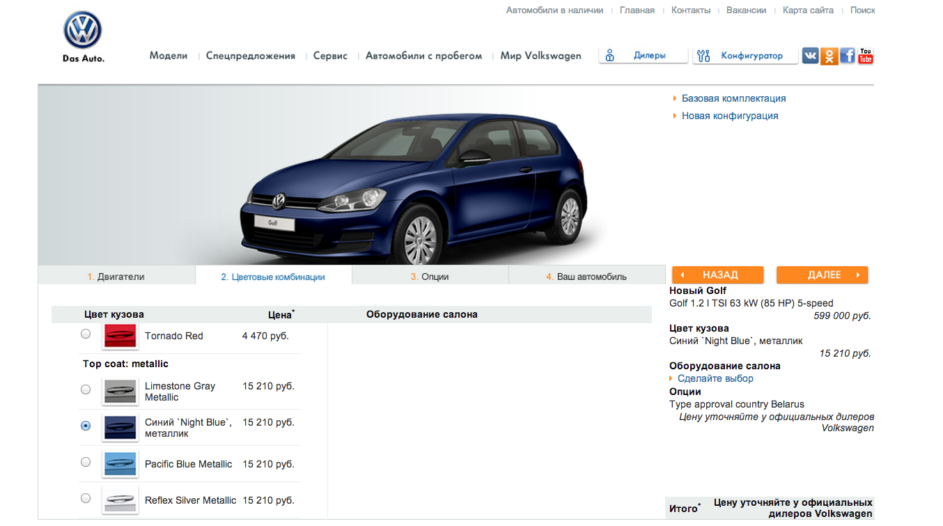 конфигуратор новый volkswagen golf