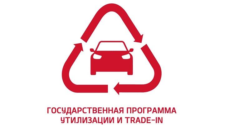 какие машины можно купить по программе утилизации в 2016 №3