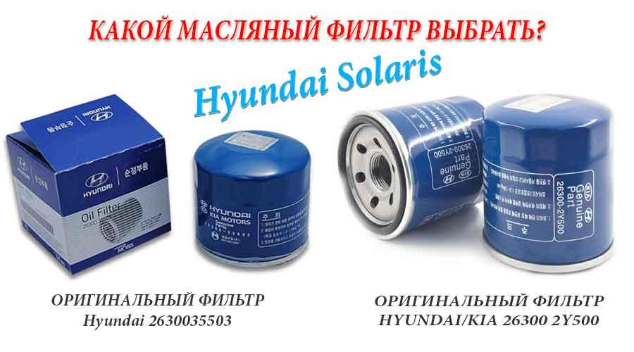 Какой масляный фильтр выбрать для хендай солярис