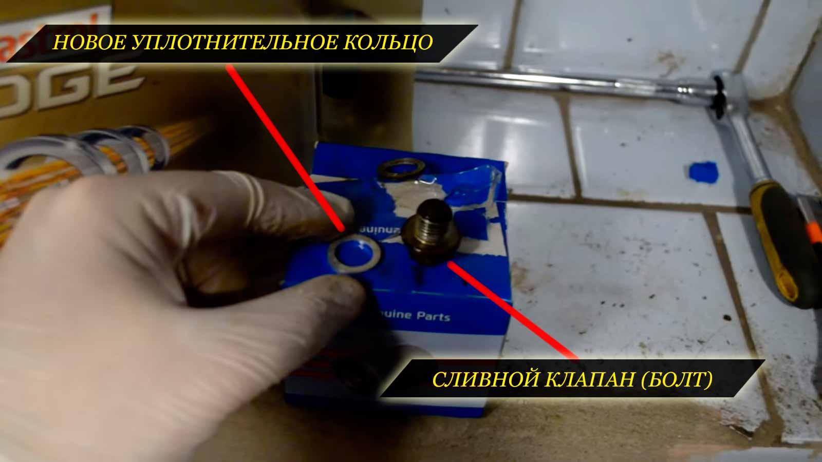 Новое уплотнительное кольцо (шайба) для сливного болта
