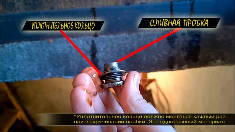 Выкрученая-сливная-пробка-вместе-с-уплотнительным-кольцом