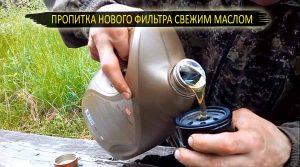 """Новый масляный фильтр перед установкой нужно залить 100-150 г свежего масла. Это делается для избежания """"масляного голодания"""" двигателя в первые секунды запуска после замены."""
