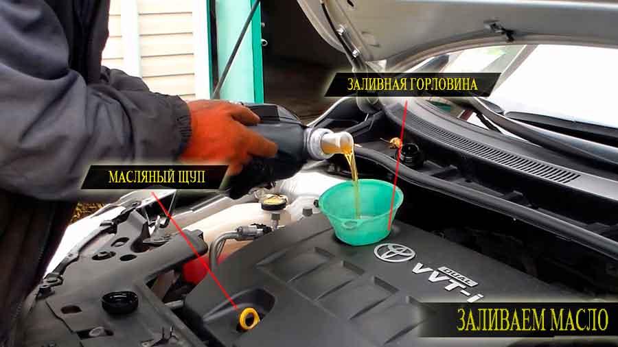 Замена масла Тойота Королла 150