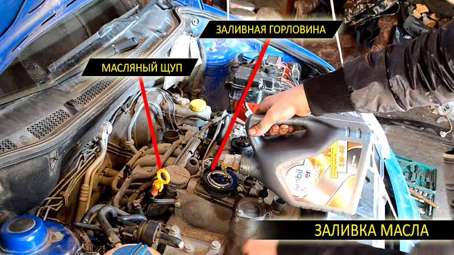 Заливка масла в двигатель