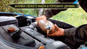 Обычная заливка нового масла в заливную горловину двигателя.