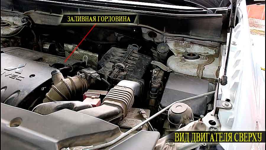 Вид двигателя и расположение заливной горловины для масла в Митсубиси ASX