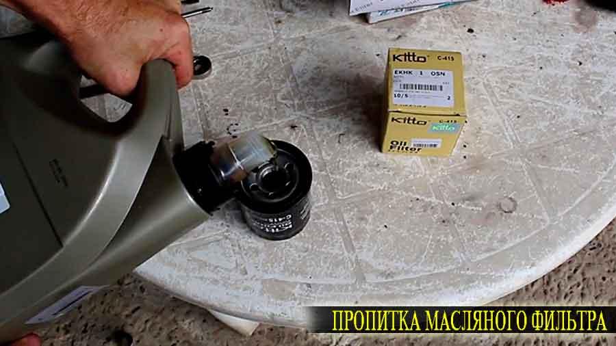 Пропитка масляного фильтра новым маслом для избежания так называемого масляного голодания двигателя митсубиси