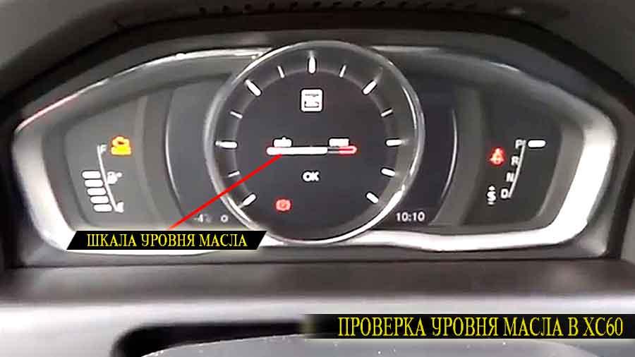 Замена масла Вольво XC60