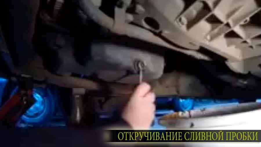 Откручиваем сливную пробку на форд мондео и стачиваем отработанное масло с картера двигателя