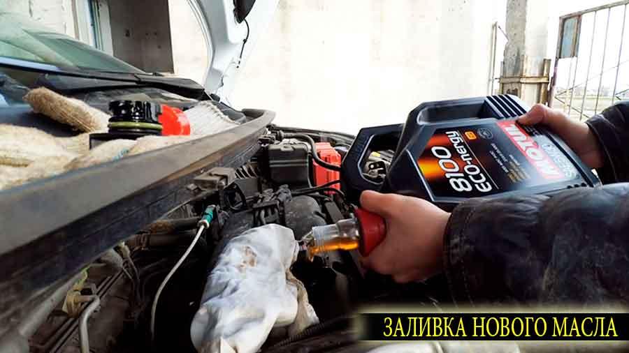 Заливаем свежее масло в двигатель фиесты