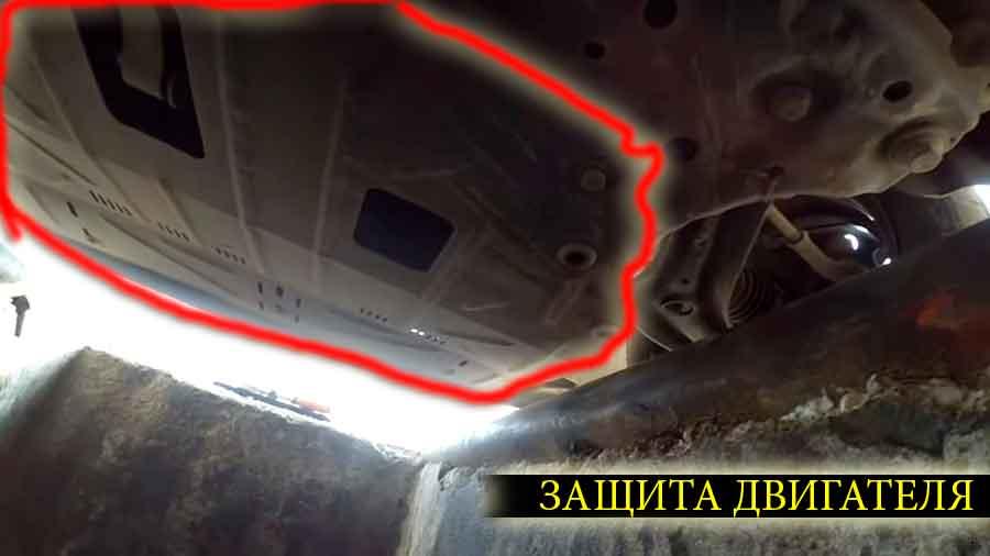 Для замены масла в форд фиеста нужно снять защиту двигателя прикрепленную на нескольких болтах