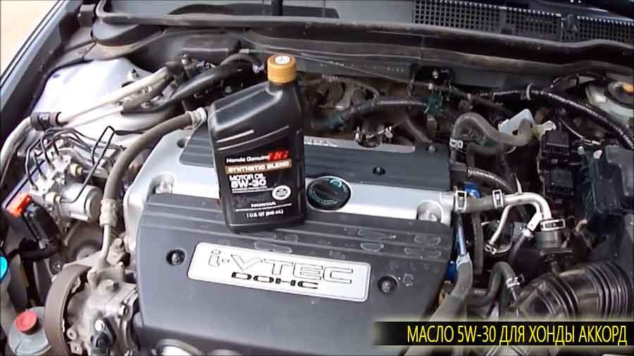 Частый выбор многих владельцев Honda Accord это универсальное масло с вязкостью 5W-30