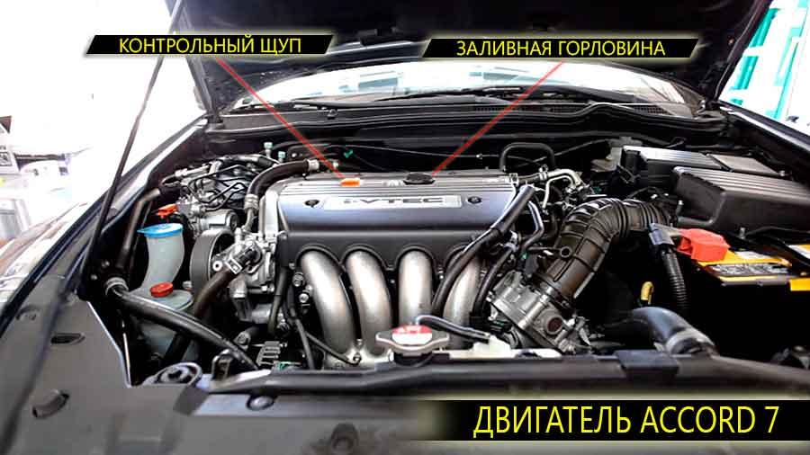 Расположение на двигателе Хонда Аккорд седьмого поколения масляного щупа и заливной горловины