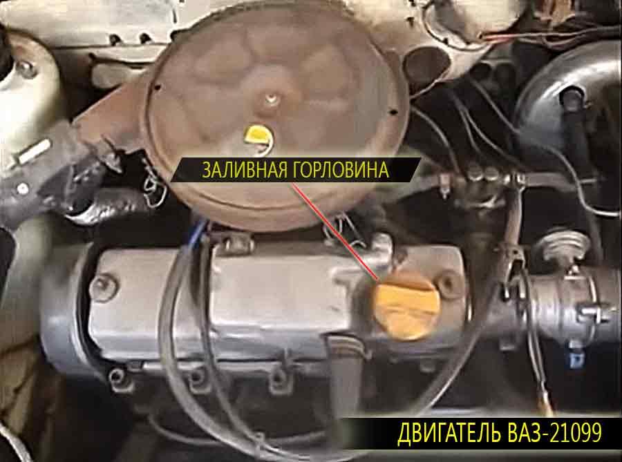 Так выглядит обычный двигатель ВАЗ 21099. Находим на нем крышку заливной горловины и открываем для лучше стека отработанного масла.
