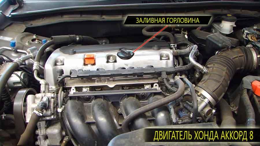 Внешний вид двигателя Хонды Аккорд 8 поколения и расположение заливной горловины на ней