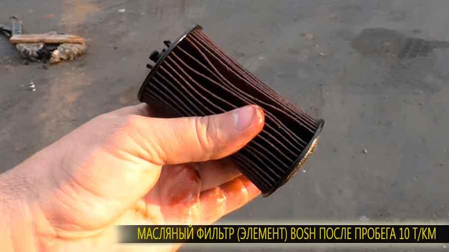Хорошее состояние масляного фильтра (элемента) фирмы Bosh после пробега 10 000 км. Нет порванных сторон, все целое.