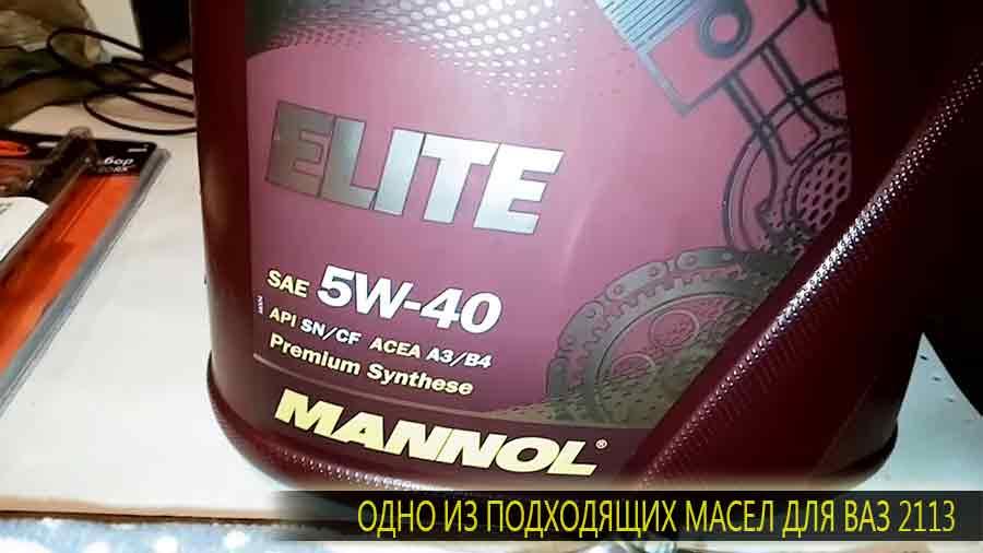 Одно из подходящих масле для ВАЗ 2113 с вязкостью 5W-30