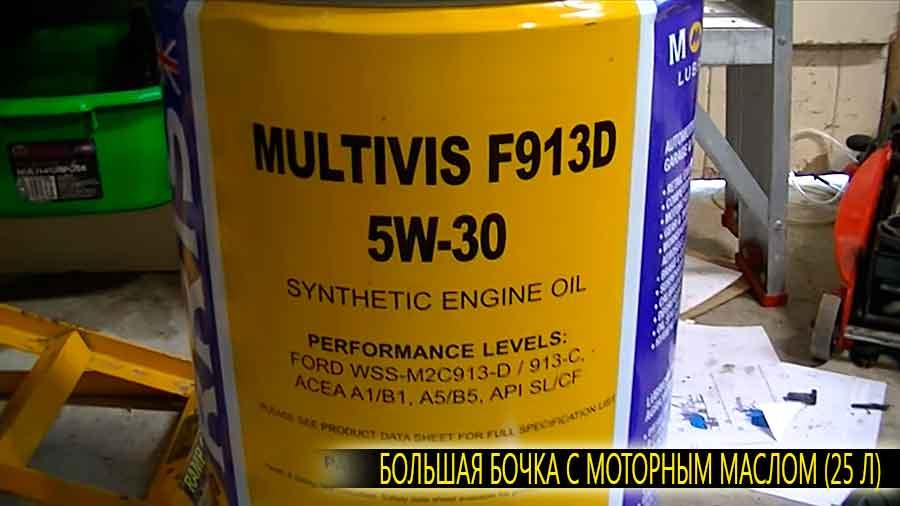 Иногда, можно встретить в продаже большие бочки на 25 л с синтетическим маслом 5W-30 для мондео 4 поколения