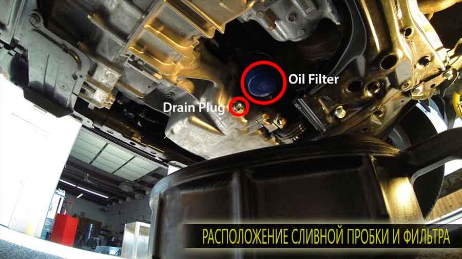 Расположение сливной пробки и масляного фильтра на CR-V 3 поколения