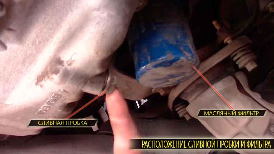 Расположение сливной пробки и масляного фильтра на Хонда Аккорд