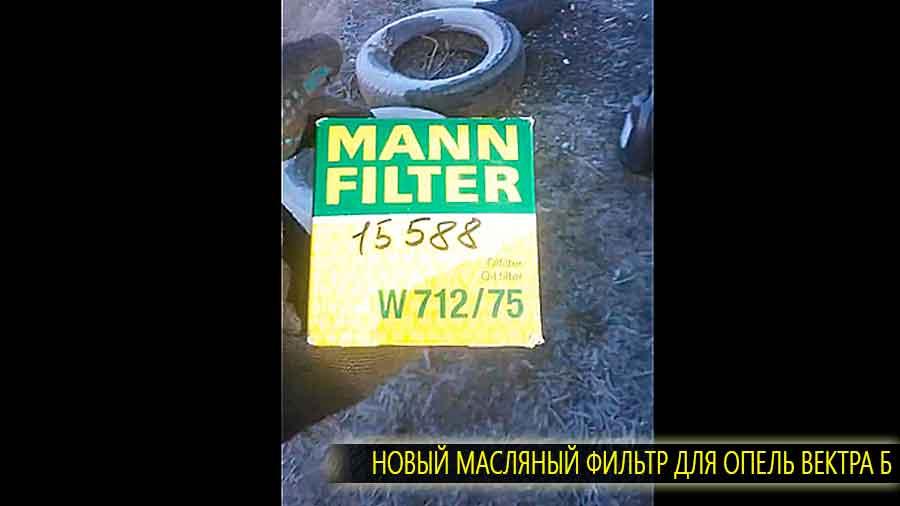 Новый масляный фильтр для опель вектра б