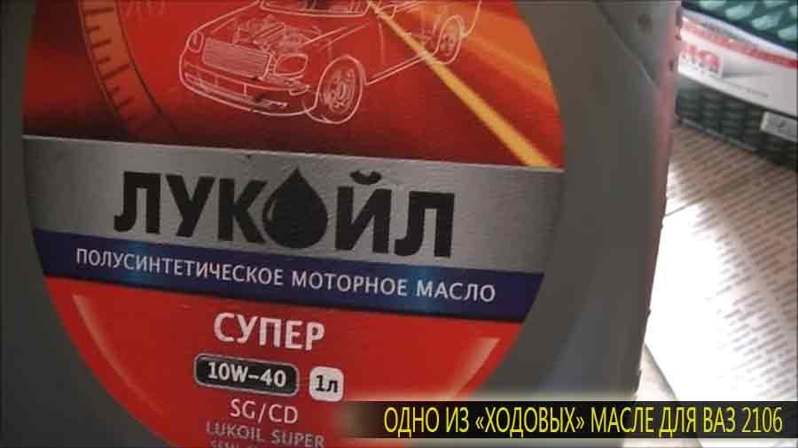 Ходовое масло для Шестерки (ВАЗ 2106) Лукойл полусинтетика 10W40
