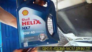 Shell HELIX 10W-40 одно из популярных масел для ВАЗ 2115
