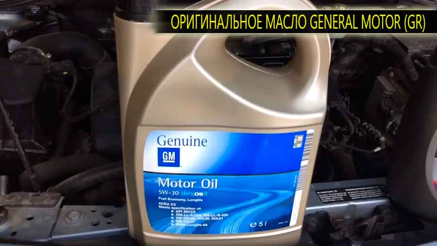 Оригинальное масло General Motor для Опель Астра J 5W30