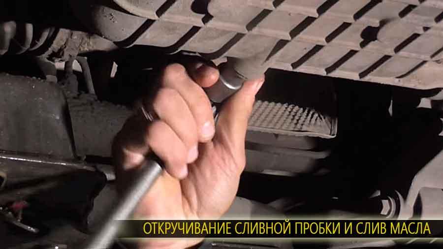 Откручивание сливной пробки ключом и слив отработанного масла на фокус 1