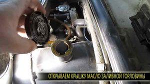 Перед сливом нужно открыть крышку масло заливной горловины