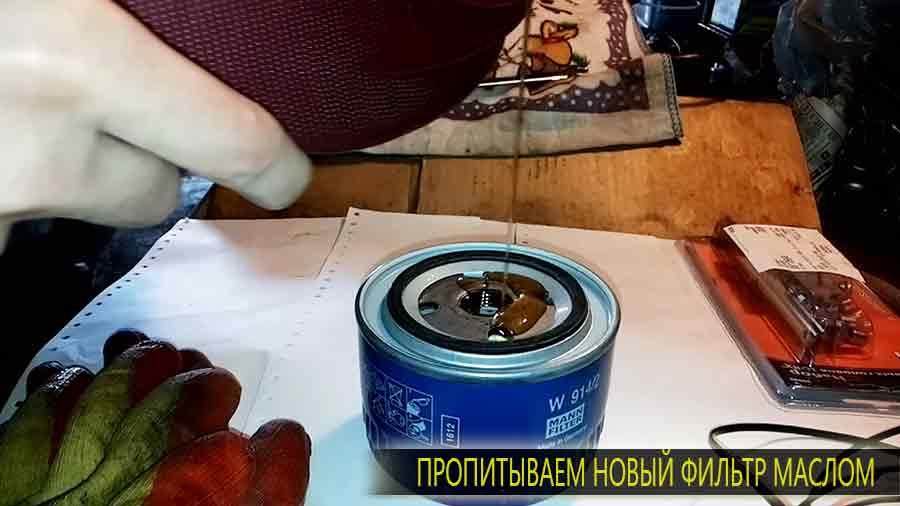 Не забывайте делать пропитку нового фильтра маслом перед установкой. Залейте в него 50-100 г