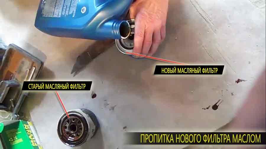 Не забывайте что перед установкой нового фильтра его нужно пропитать и смазать резиновое уплотнительное кольцо.