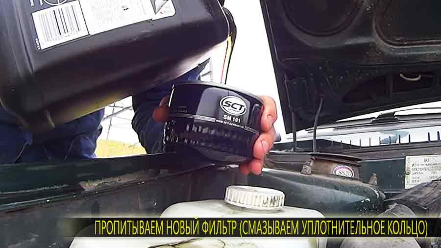 Очень важно не забыть перед установкой нового фильтра пропитать его маслом и смазать (им-же) уплотнительное резиновое кольцо расположенное сверху.