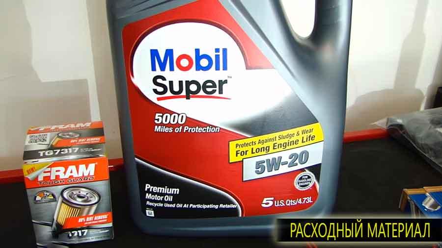 Расходный материал в виде моторного масла в нужном количестве и масляного фильтра для хонда аккорд 8