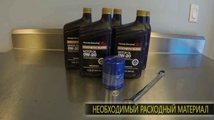 Расходный материал в видео масла и масляного фильтра для CR-V 3