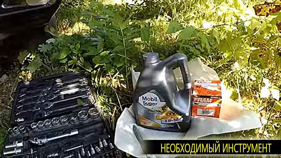 Перед началом работы по замене моторного масла удостоверьтесь в наличии нового масла, фильтра очистки и ключа на 17 для откручивании сливной пробки.