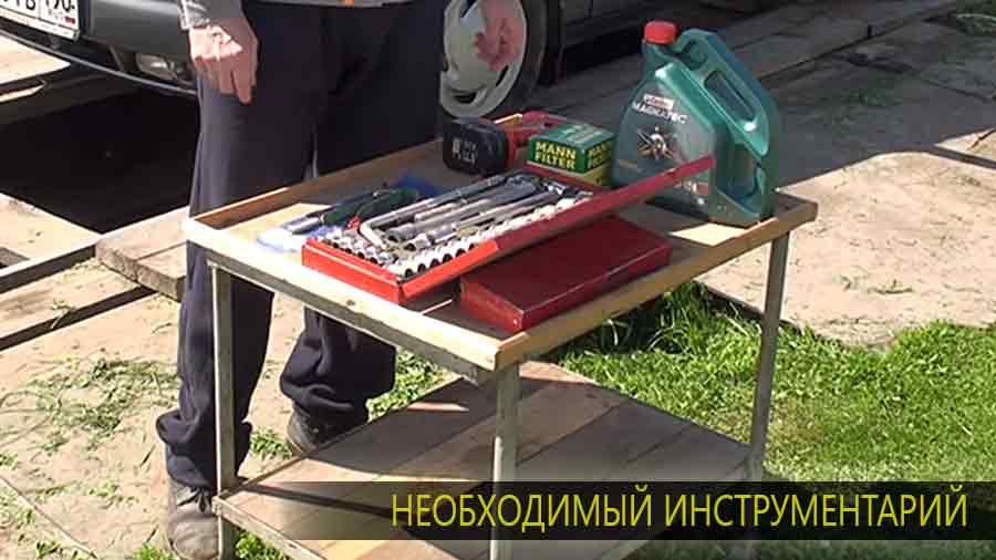 Минимально-необходимый расходный материал и инструментарий в виде ключей для снятия защиты картера и откручивание сливной пробки и масляного фильтра