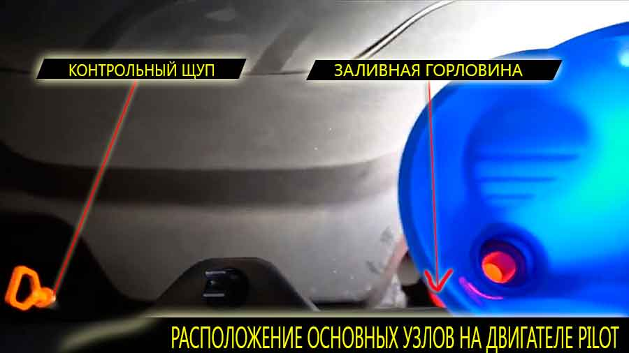 Расположение заливной горловины и контрольного щупа на двигателе Хонда Пилот
