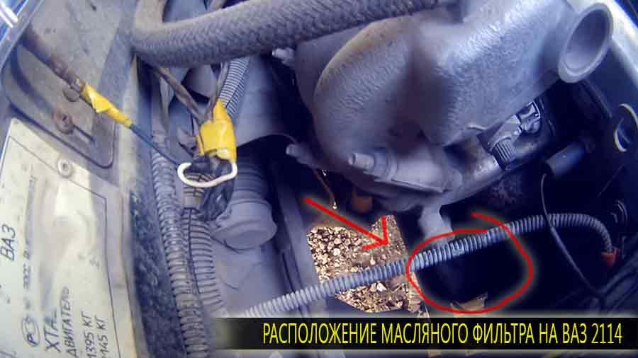 Расположение масляного фильтра на двигателе ВАЗ 2114