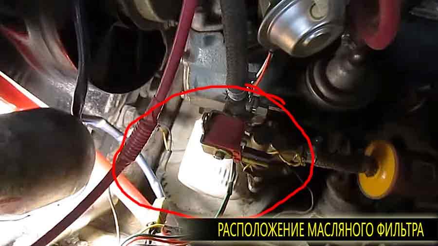 Расположение масляного фильтра на ВАЗ 2101