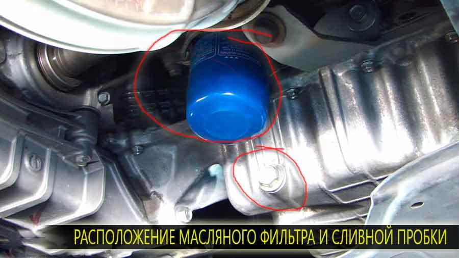 Расположение сливной пробки и масляного фильтра на Аккорд 8