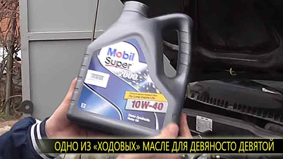 Mobil 1 10W-40 - одно из многих ходовых фирм для ВАЗ 21099