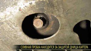 Расположение сливной пробки на ваз 2101