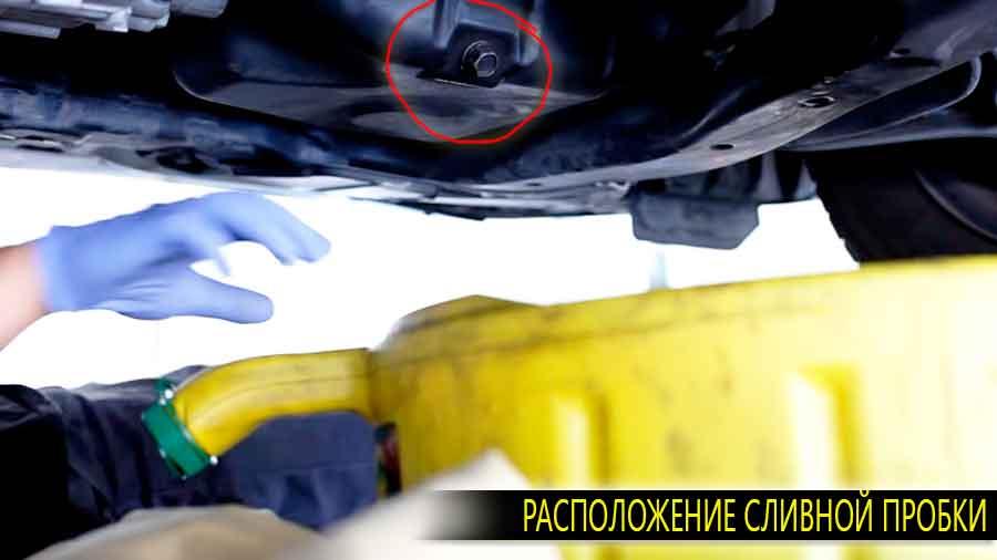 Расположение сливной пробки на Аккорд 7