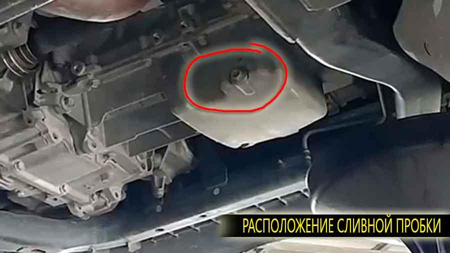 Расположение сливной пробки на днище автомобиля Шевроле Каптива