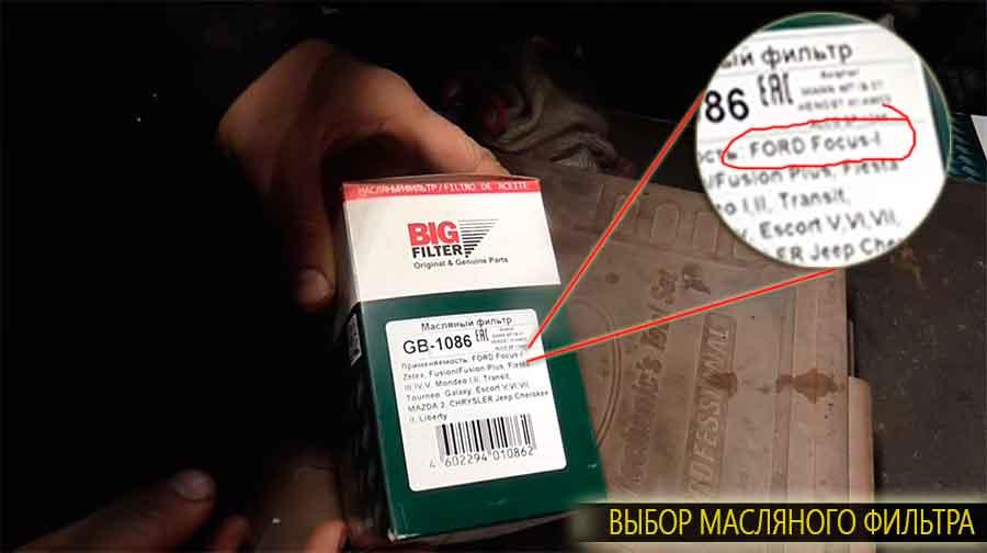 От правильного выбора масляного фильтра зависит качество и срок его службы, на данном фильтре можно заметить (на упаковке) что он подходит к Форд Фокус первого поколения