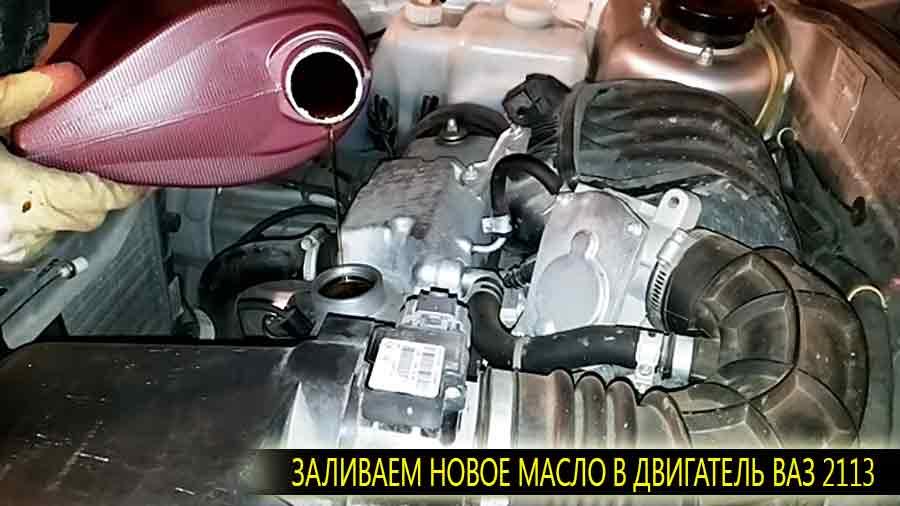 Заливаем новое масло подходящее к двигателю