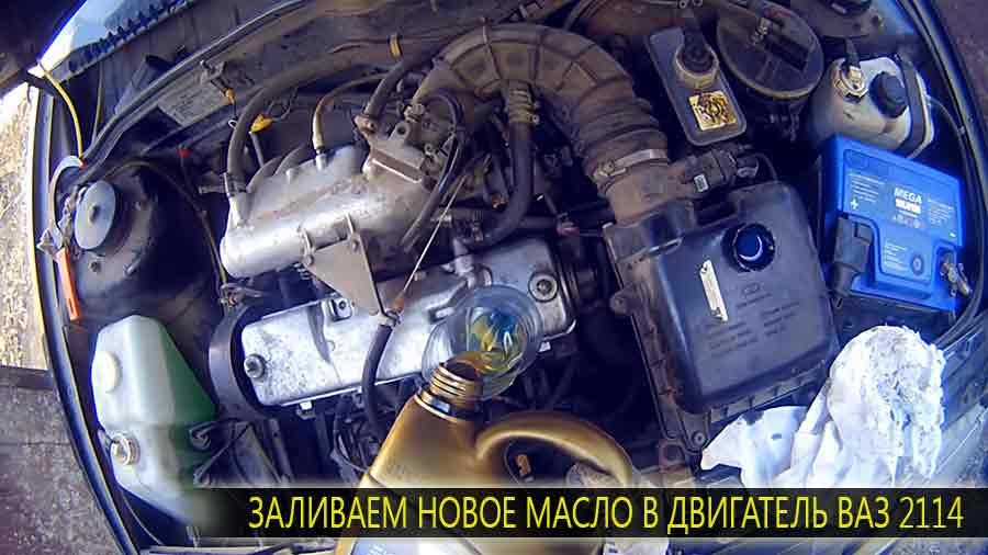 Заливаем свежее масло ориентируясь по контрольному щупу. Примерно должно войти в двигатель сразу же 3,5-3,7 литра.