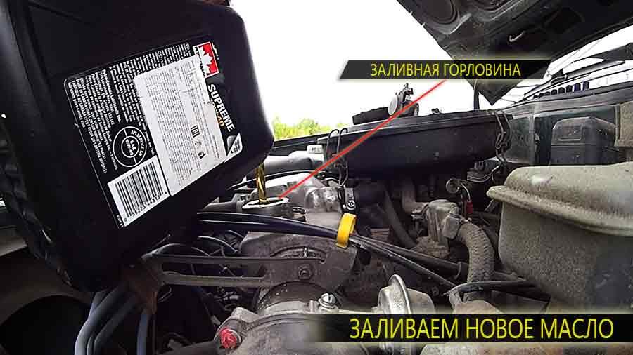 После слива старой отработки и замены фильтра очистки мы можем заливать новое масло ориентируясь при этом по контрольному щупу.