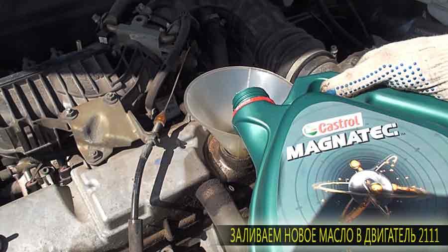 Заливаем новое масло в мотор